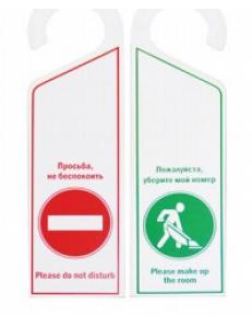"""Вывеска на дверь """"не беспокоить"""" красная/зеленая"""