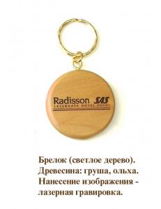 Брелок для отелей светлое дерево, с логотипом
